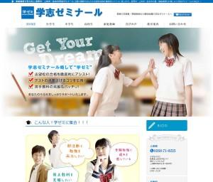 長野市の塾・家庭教師学志ゼミナールで志望校合格!