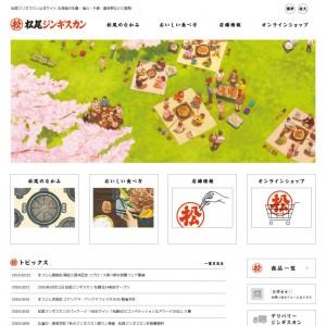松尾ジンギスカン公式ホームページ