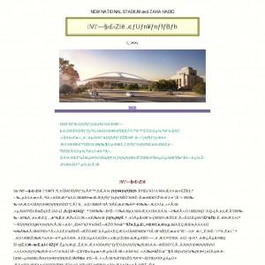 新国立競技場とザハ・ハディド