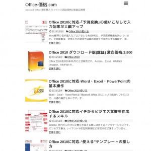 Office 2010はより低価格で、永久使用可能です。