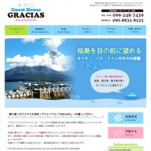 屋久島行くならゲストハウスGRACIASでの宿泊が便利!