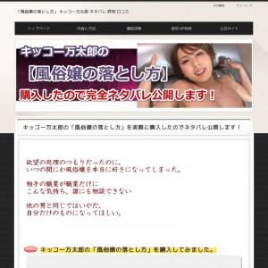 風●嬢の落とし方 キッコー万太郎【購入済】ネタバレ評価と口コミ