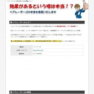 ヘアレーザーx5【育毛効果】※本音暴露レビュー