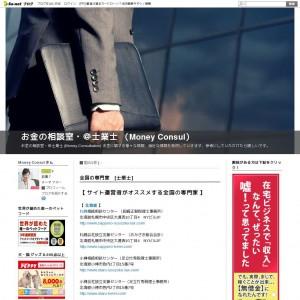 お金の相談室・@士業士(Money.Consultation)