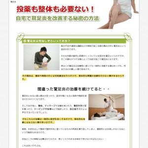 鵞足炎は自宅で治療出来る!※効果的なストレッチ法&リハビリ法
