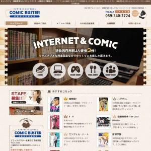 ネットカフェや漫画喫茶でゆったりするならコミックバスター近鉄四日市駅前店