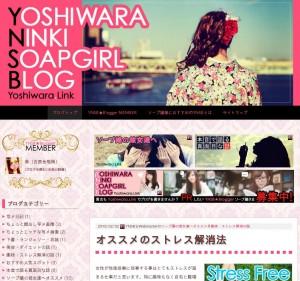 吉原人気ソープ嬢のブログ