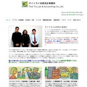 タイビザ・労働許可証 代行の、タイトライ法律会計事務所