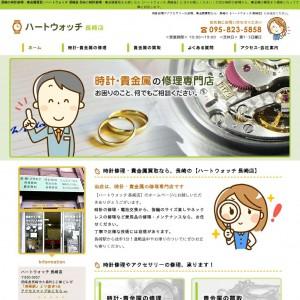 長崎の時計修理・貴金属買取   ハートウォッチ 長崎店
