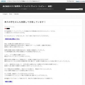 森田敏宏 2ch