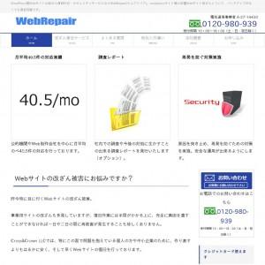 WordPress等Webサイトの改ざん復旧代行サービス|WebRepair(ウェブリペア)