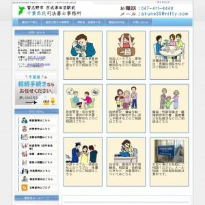 京成津田沼駅前・千葉県民司法書士事務所オフィシャルホームページ