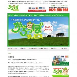 岡山・倉敷で不用品回収・買取の岡山からっぽサービス