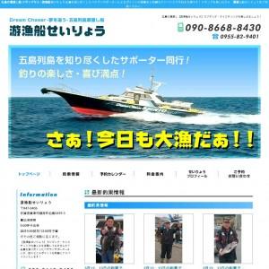 五島の瀬渡し船 ジギングなら | 游漁船せいりょう