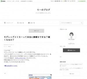 りーのブログ