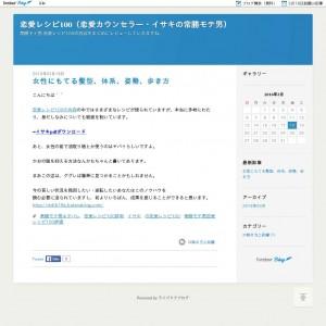 常勝モテ男 恋愛レシピ100の内容