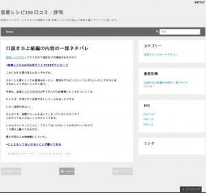 常勝モテ男 恋愛レシピ100 pdf
