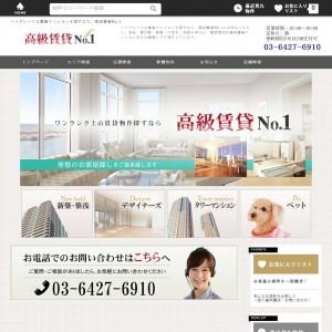 ハイグレードな賃貸マンションを探すなら、高級賃貸No.1