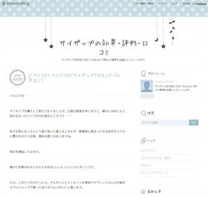 サイザップの効果・評判・口コミ