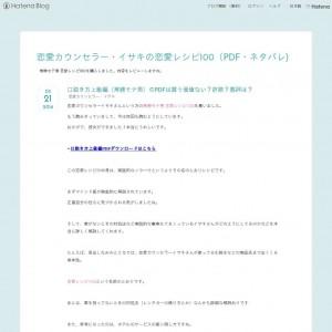 恋愛レシピ100(PDF・ネタバレ)