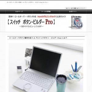 『スイッチボタン・ビルダーPro』 ロールオーバーボタン作成ツール【レビュー】