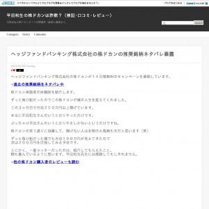 平田和生の株ドカンは詐欺?