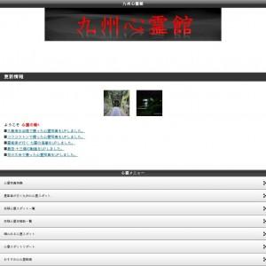 九州心霊館