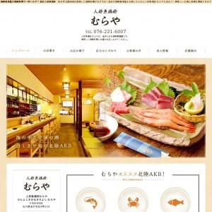 酒と海鮮料理でも今夜も楽しく!金沢で海鮮居酒屋ならむらや