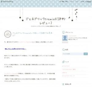ジェネドリックpremia5(評判・レビュー)