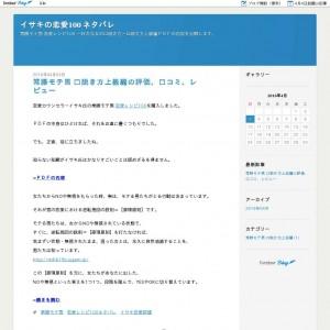 恋愛レシピ100 ネタバレ