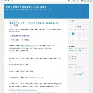 常勝モテ男 恋愛レシピ100 口コミ