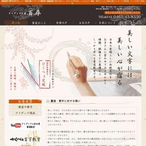 美文字を目指すなら神奈川県の書道教室・習字教室アイディア工房百尋