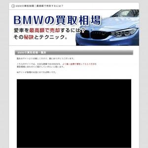 BMW買取相場|愛車を最高額で売却する方法