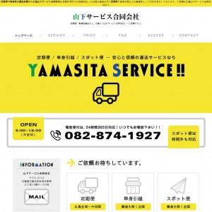 広島で単身引越しや定期便なら山下サービス合同会社