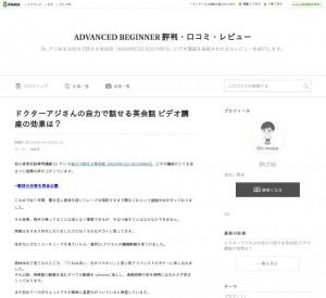 ADVANCED BEGINNER 評判・口コミ・レビュー