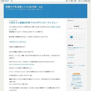 常勝モテ男 恋愛レシピ100 内容・2ch