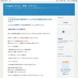 7+English(口コミ・評判・ネタバレ)