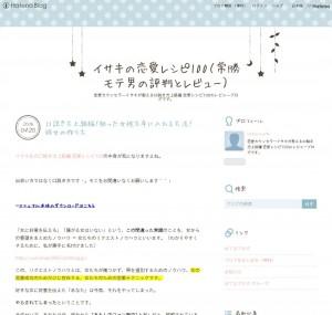 イサキの恋愛レシピ100