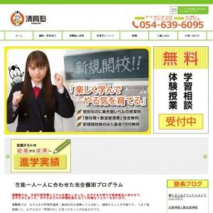 焼津市本中根の個別指導塾|安心価格で徹底指導の「清賢塾」