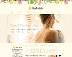 東京の結婚式・ウェディングプロデュースなら【貴咲ブライダル】