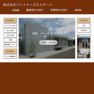 株式会社パートナーズエステート 【 長野県上田市 】