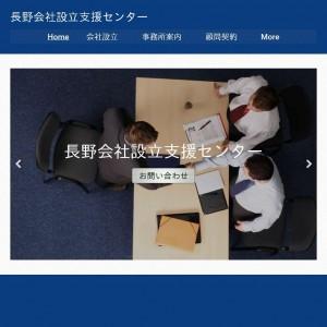 長野会社設立支援センター 【 長野県長野市 】