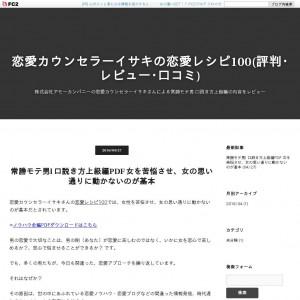 恋愛カウンセラーイサキの恋愛レシピ100