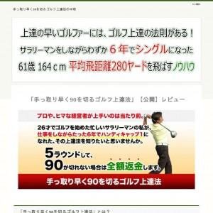 「手っ取り早く90を切るゴルフ上達法」【公開】レビュー