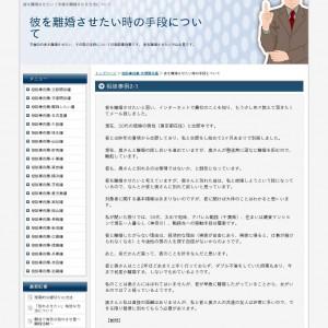 別れさせ屋研究所 相談事例3