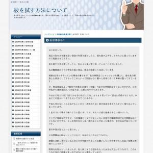 別れさせ屋研究所 相談事例10