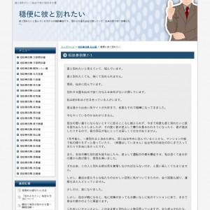 別れさせ屋研究所 相談事例11