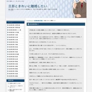 別れさせ屋研究所 相談事例12