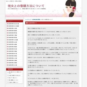 復縁屋研究所 相談事例6