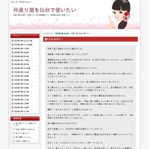 復縁屋研究所 相談事例11